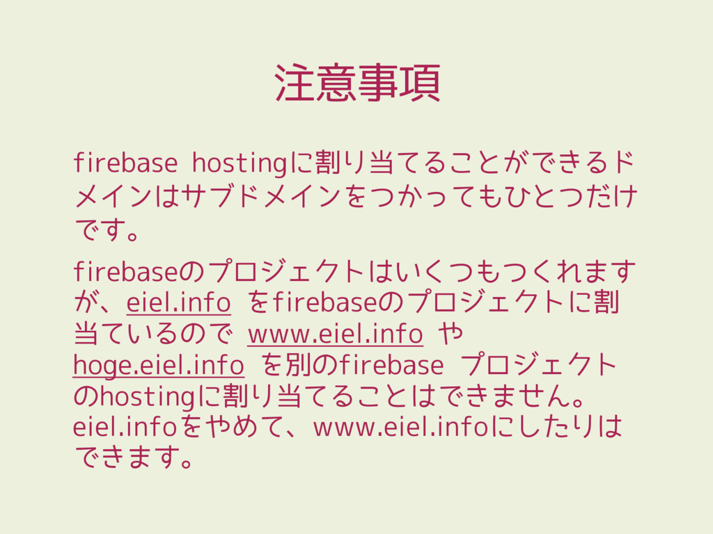 注意事項 firebase hostingに割り当てることができるド メインはサブドメインをつ...