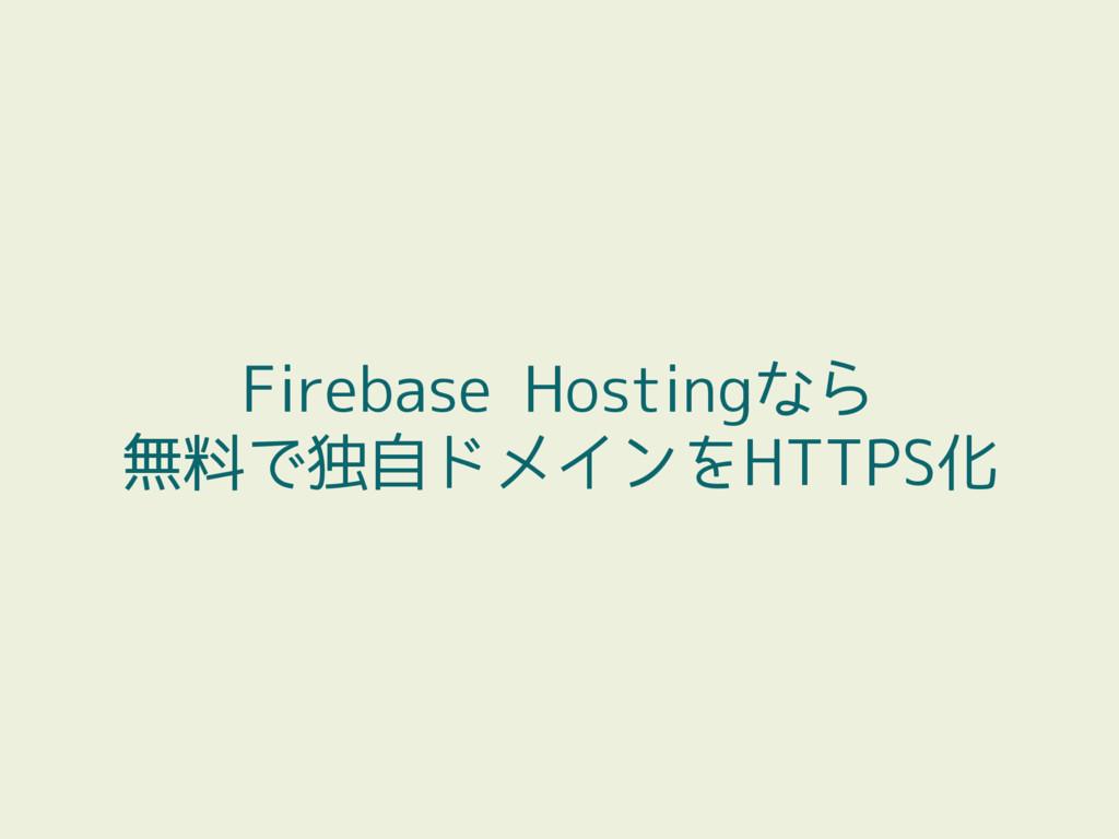 Firebase Hostingなら 無料で独自ドメインをHTTPS化