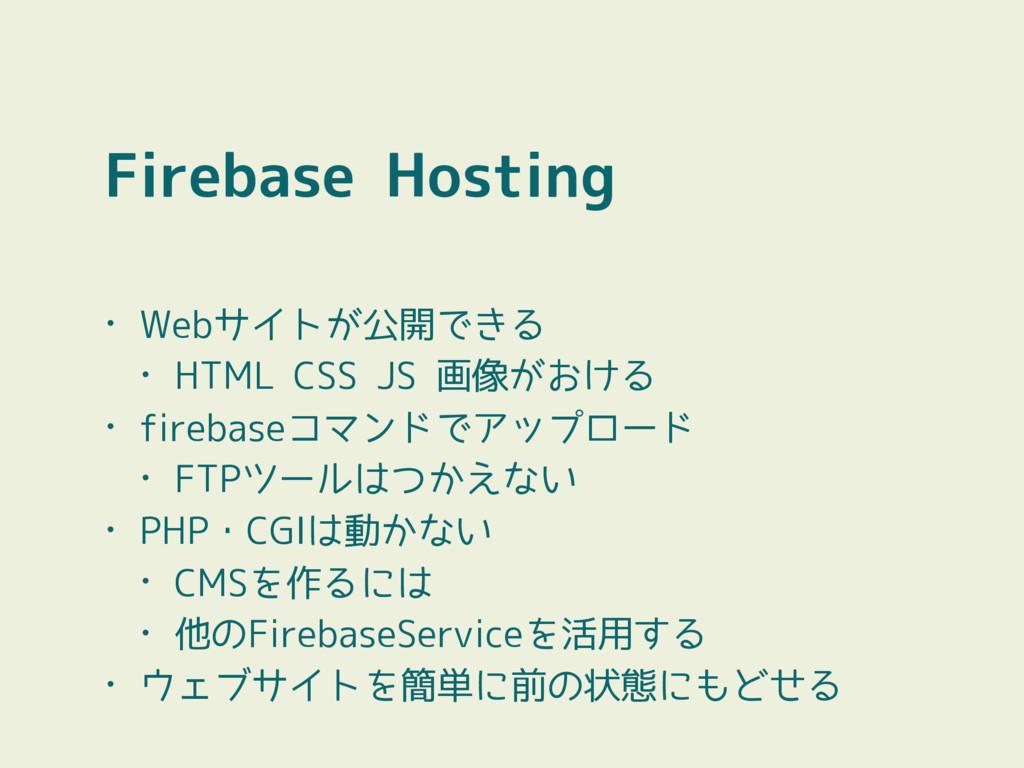 Firebase Hosting • Webサイトが公開できる • HTML CSS JS 画...
