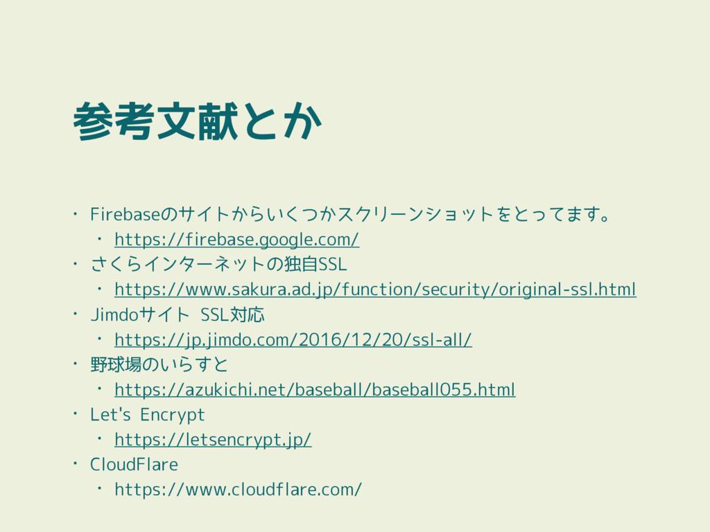 参考文献とか • Firebaseのサイトからいくつかスクリーンショットをとってます。 • h...