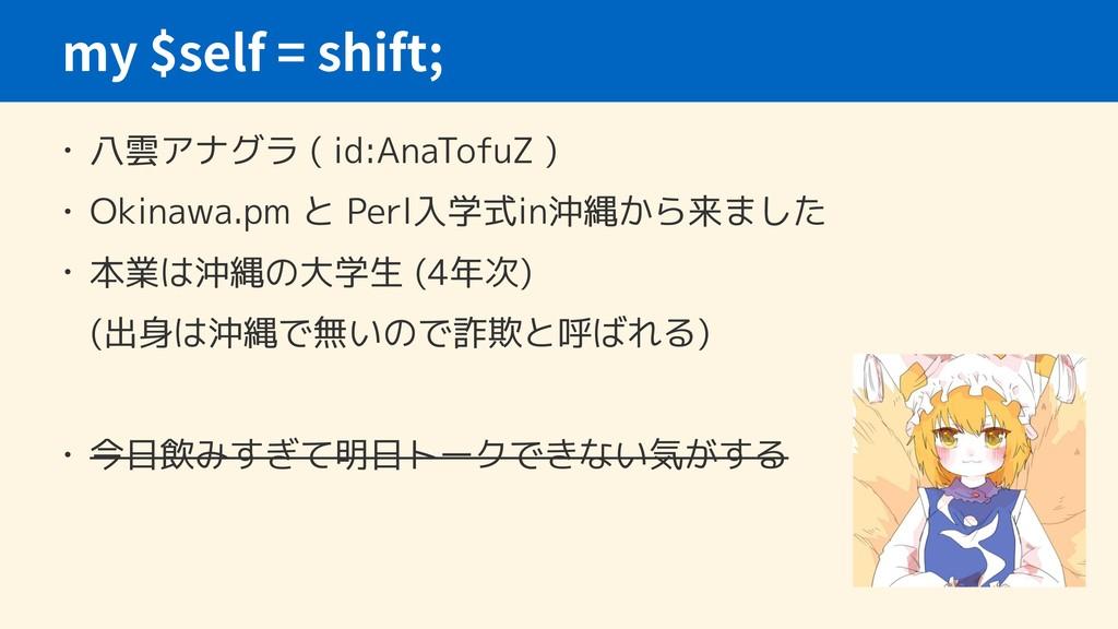 my $self = shift; • 八雲アナグラ ( id:AnaTofuZ ) • Ok...