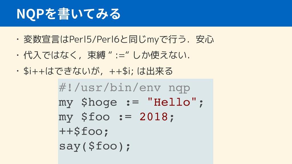 """NQP • 変数宣言はPerl5/Perl6と同じmyで行う.安心 • 代入ではなく,束縛 """"..."""