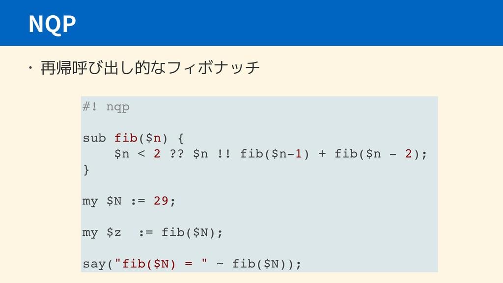 NQP • 再帰呼び出し的なフィボナッチ #! nqp sub fib($n) { $n < ...