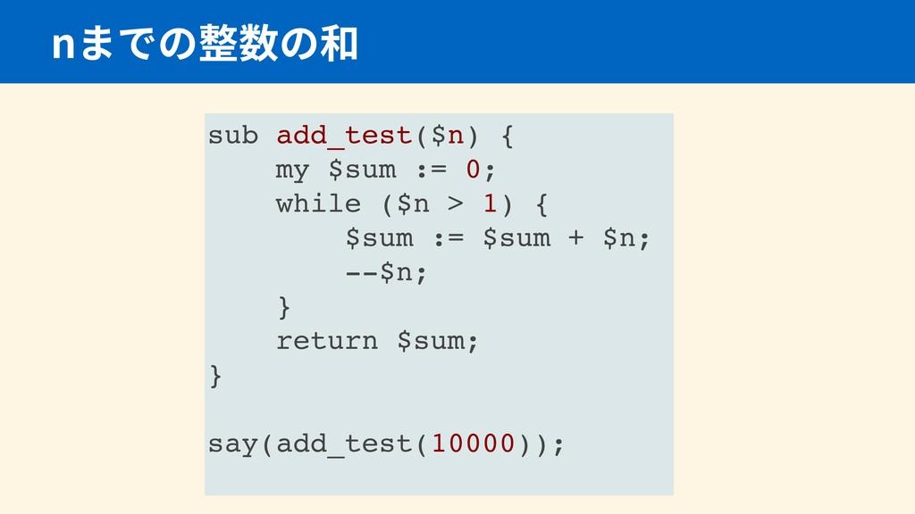 n sub add_test($n) { my $sum := 0; while ($n > ...