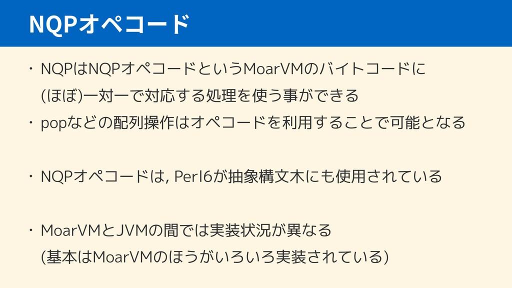 NQP • NQPはNQPオペコードというMoarVMのバイトコードに (ほぼ)一対一で対応...