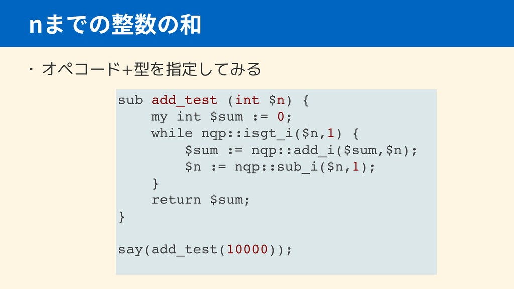 n • オペコード+型を指定してみる sub add_test (int $n) { my i...