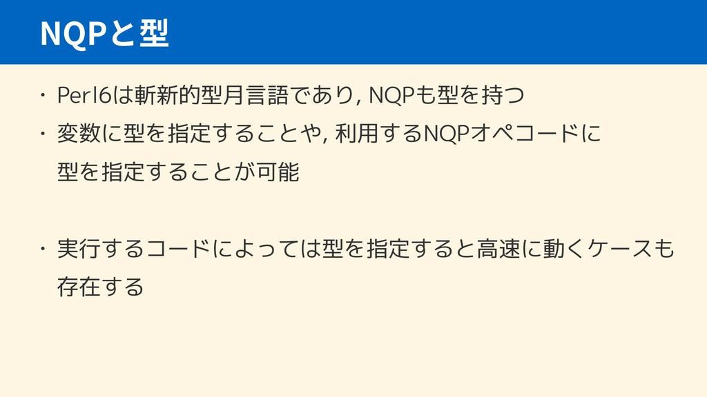 NQP • Perl6は斬新的型月言語であり, NQPも型を持つ • 変数に型を指定することや...