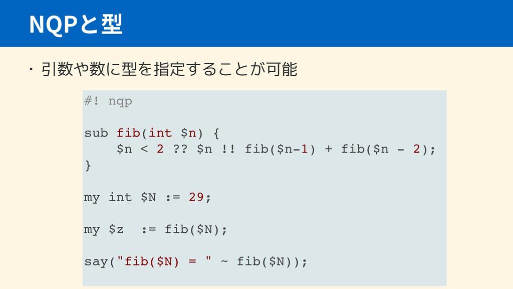 NQP • 引数や数に型を指定することが可能 #! nqp sub fib(int $n) {...