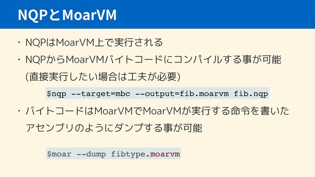 NQP MoarVM • NQPはMoarVM上で実行される • NQPからMoarVMバイト...