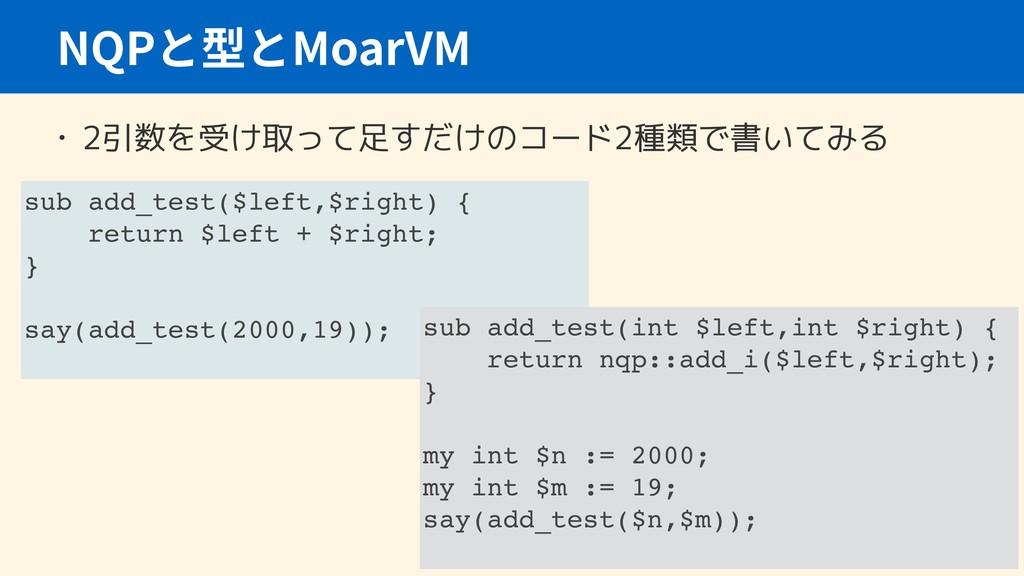 NQP MoarVM • 2引数を受け取って足すだけのコード2種類で書いてみる sub add...