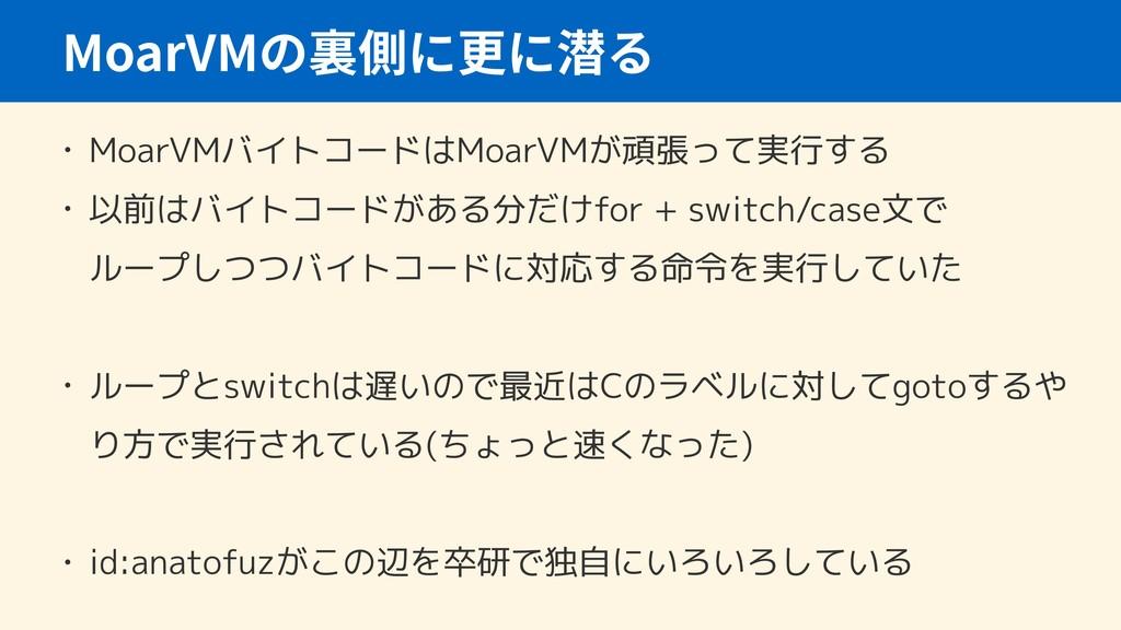 MoarVM • MoarVMバイトコードはMoarVMが頑張って実行する • 以前はバイトコ...