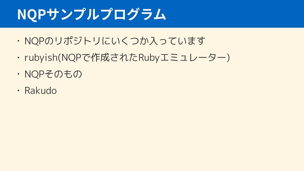 NQP • NQPのリポジトリにいくつか入っています • rubyish(NQPで作成されたR...