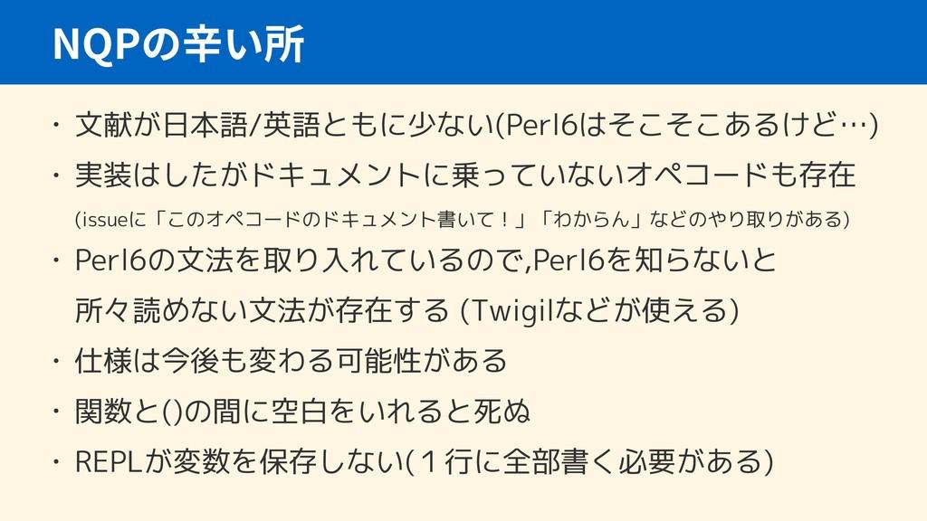 NQP • 文献が日本語/英語ともに少ない(Perl6はそこそこあるけど…) • 実装はしたが...