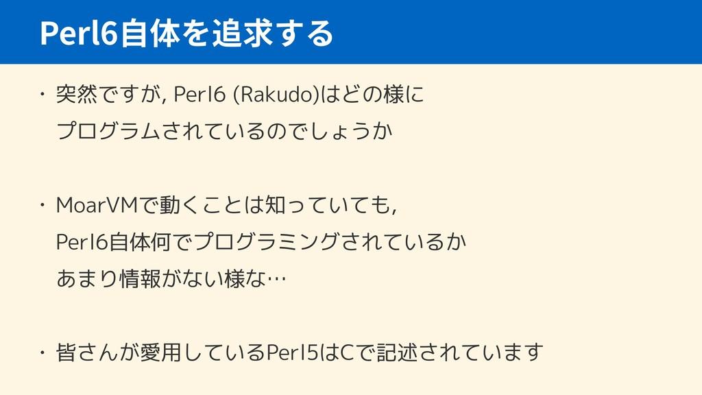 Perl6 • 突然ですが, Perl6 (Rakudo)はどの様に プログラムされているの...
