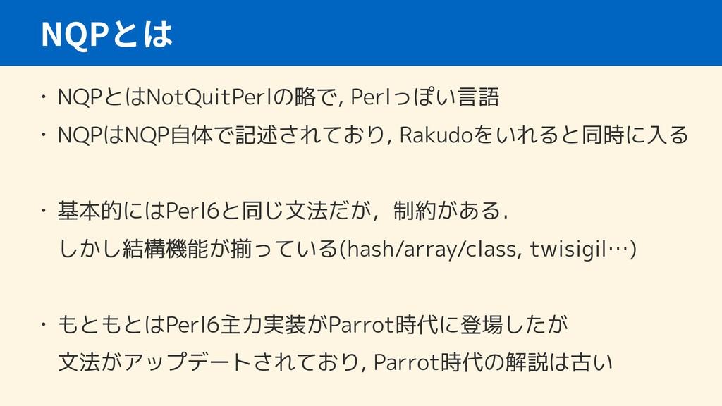 NQP • NQPとはNotQuitPerlの略で, Perlっぽい言語 • NQPはNQP自...