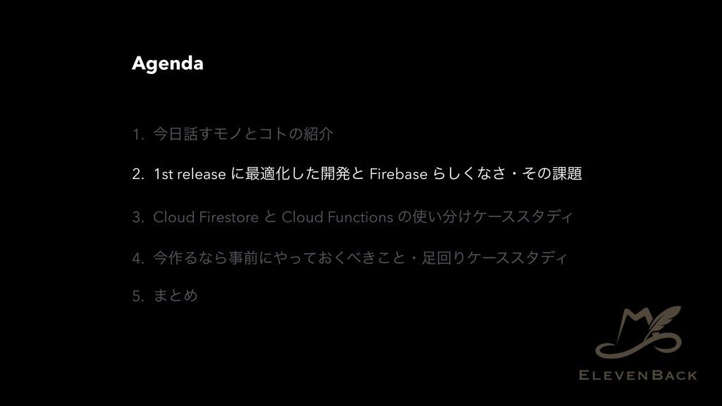Agenda 1. ࠓ͢Ϟϊͱίτͷհ 2. 1st release ʹ࠷దԽͨ͠։ൃͱ...
