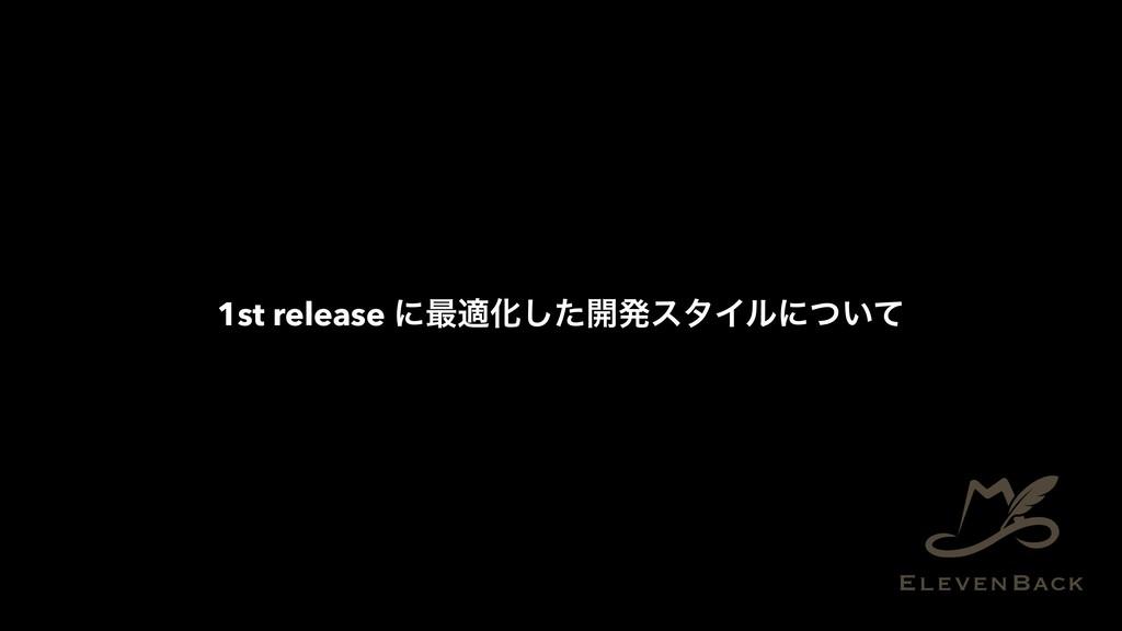 1st release ʹ࠷దԽͨ͠։ൃελΠϧʹ͍ͭͯ