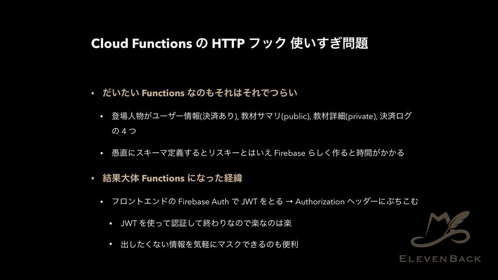 Cloud Functions ͷ HTTP ϑοΫ ͍͗͢ • ͍͍ͩͨ Functi...