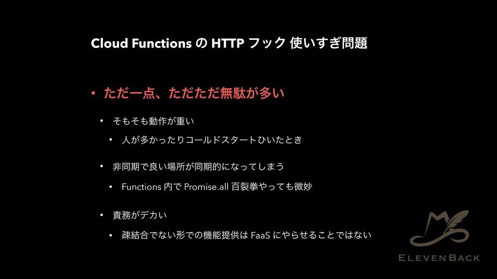 Cloud Functions ͷ HTTP ϑοΫ ͍͗͢ • ͨͩҰɺͨͩͨͩແବ...