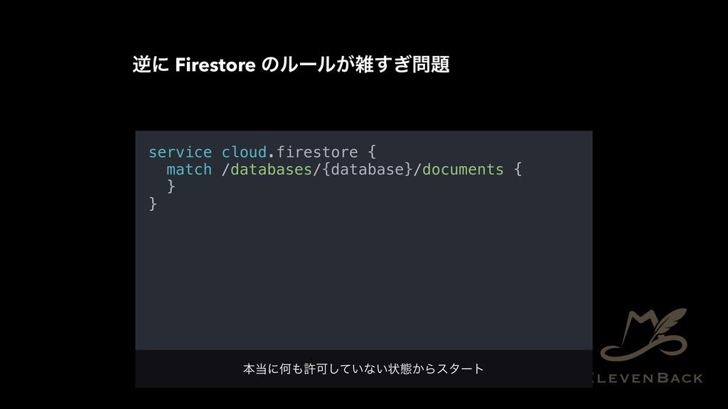 ٯʹ Firestore ͷϧʔϧ͕͗͢ service cloud.firestore...
