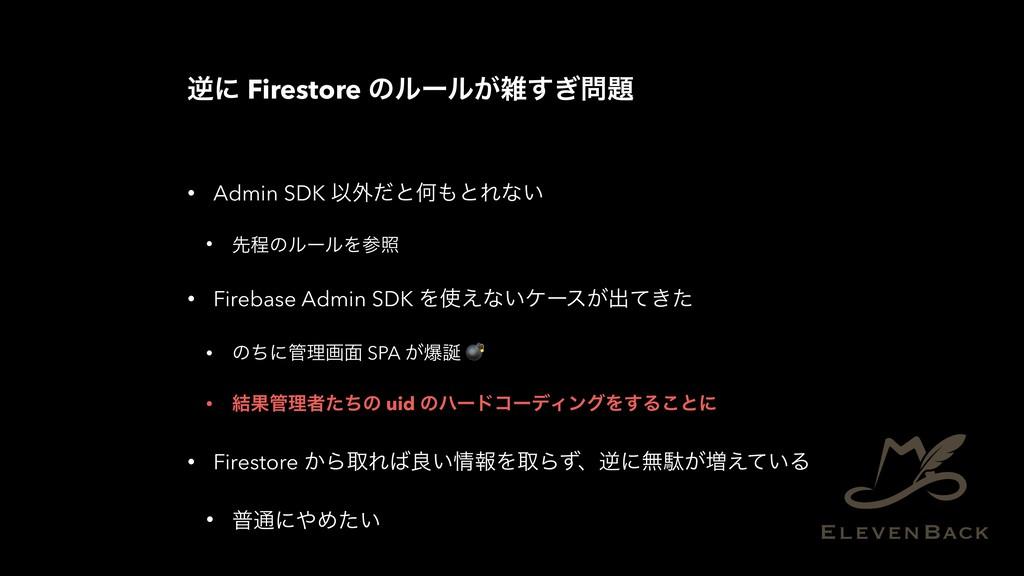 ٯʹ Firestore ͷϧʔϧ͕͗͢ • Admin SDK Ҏ֎ͩͱԿͱΕͳ͍ ...
