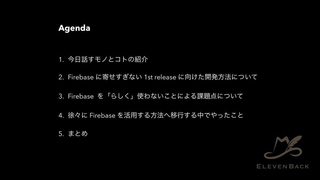 Agenda 1. ࠓ͢Ϟϊͱίτͷհ 2. Firebase ʹدͤ͗͢ͳ͍ 1st ...