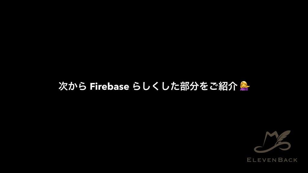 ͔Β Firebase Βͨ͘͠͠෦Λ͝հ