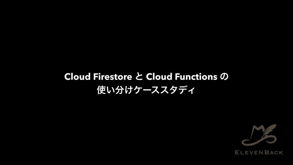 Cloud Firestore ͱ Cloud Functions ͷ ͍͚έʔεελσΟ