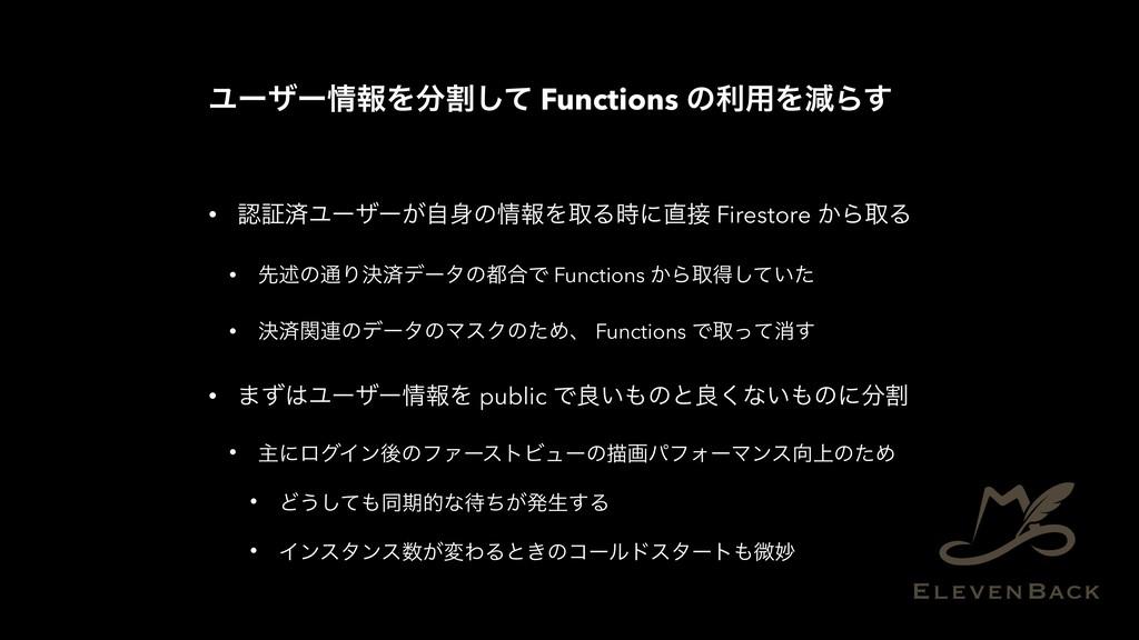 ϢʔβʔใΛׂͯ͠ Functions ͷར༻ΛݮΒ͢ • ূࡁϢʔβʔ͕ࣗͷใΛऔ...