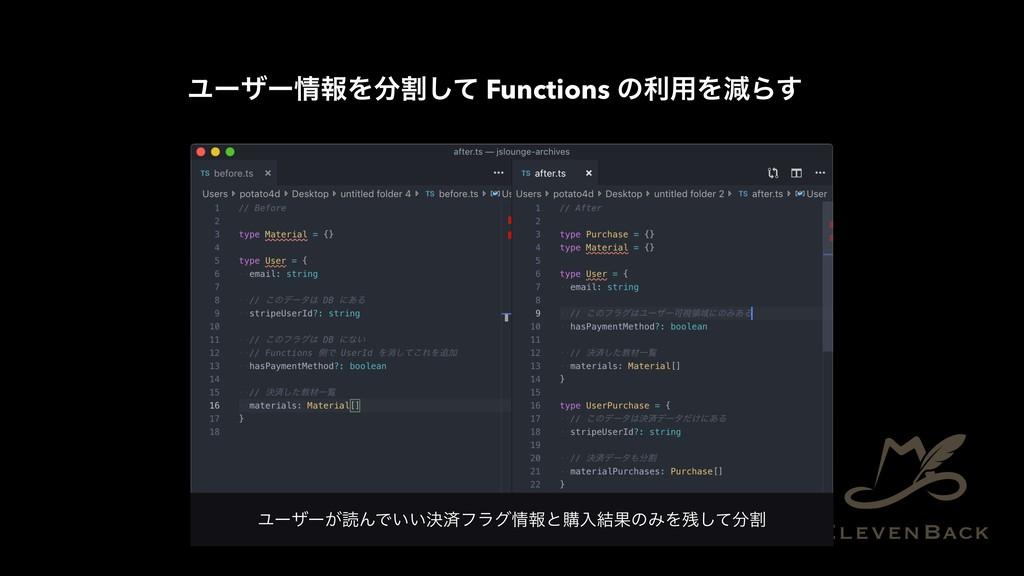 ϢʔβʔใΛׂͯ͠ Functions ͷར༻ΛݮΒ͢ Ϣʔβʔ͕ಡΜͰ͍͍ܾࡁϑϥάใ...
