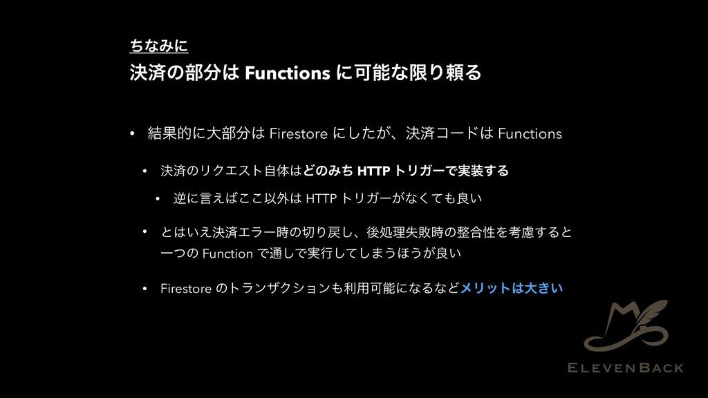 ͪͳΈʹ ܾࡁͷ෦ Functions ʹՄͳݶΓཔΔ • ݁Ռతʹେ෦ Fires...