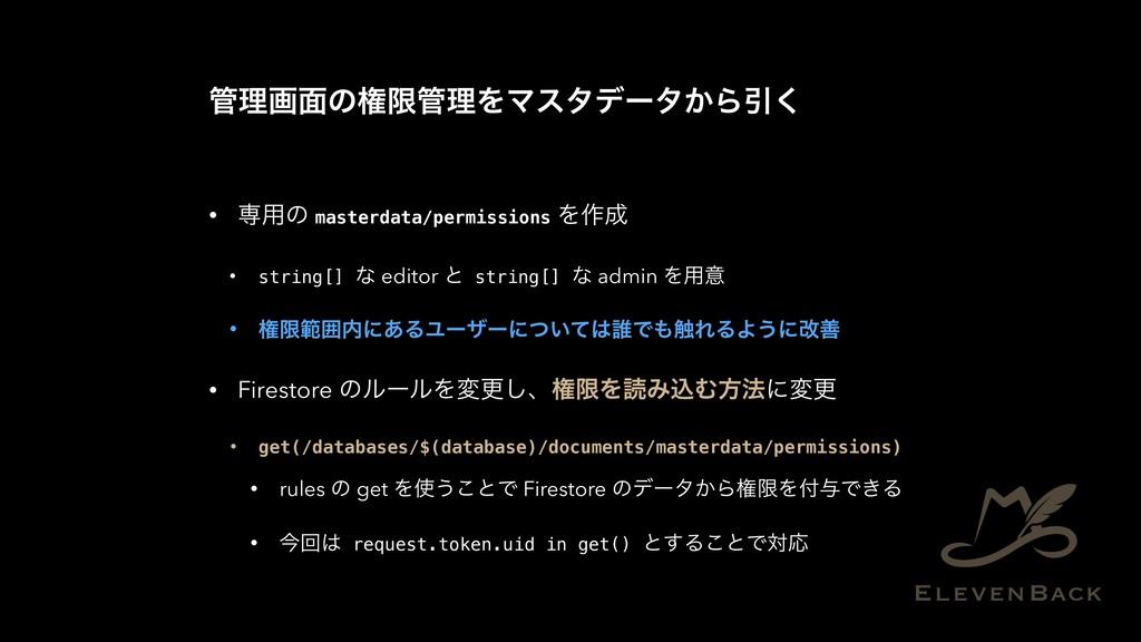 • ઐ༻ͷ masterdata/permissions Λ࡞ • string[] ͳ e...
