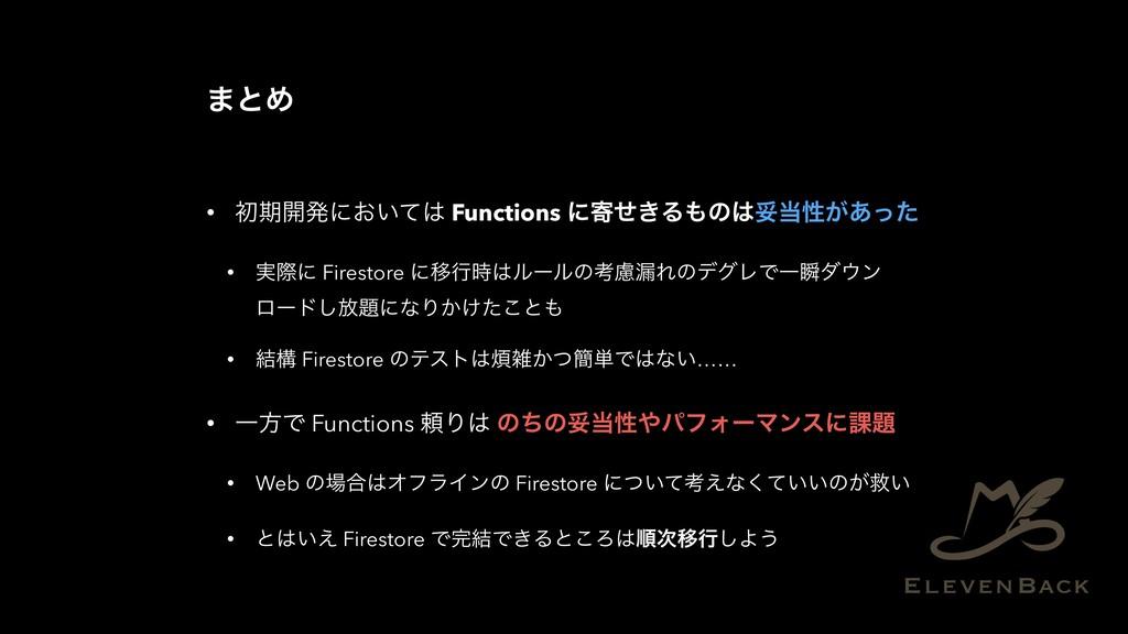 ·ͱΊ • ॳظ։ൃʹ͓͍ͯ Functions ʹد͖ͤΔͷଥੑ͕͋ͬͨ • ࣮ࡍʹ...