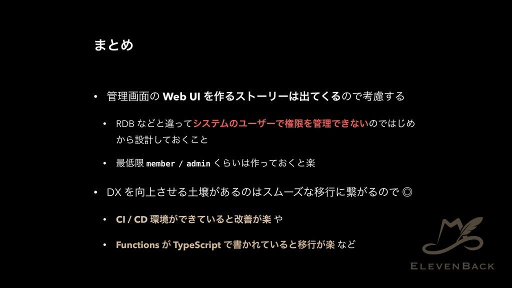 ·ͱΊ • ཧը໘ͷ Web UI Λ࡞ΔετʔϦʔग़ͯ͘ΔͷͰߟྀ͢Δ • RDB ͳͲ...