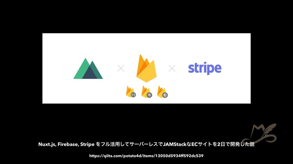 Nuxt.js, Firebase, Stripe Λϑϧ׆༻ͯ͠αʔόʔϨεͰJAMStac...