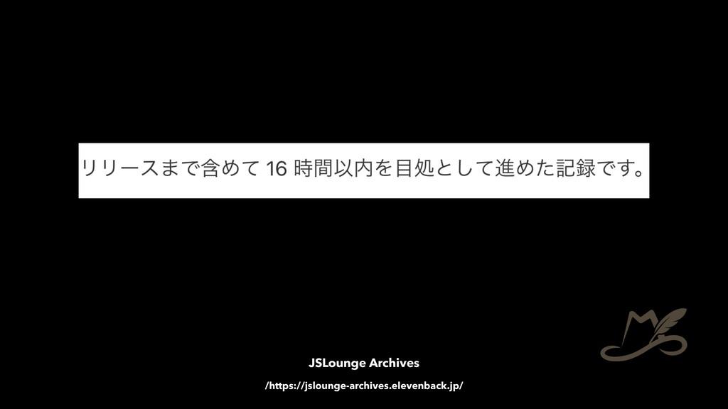 JSLounge Archives /https://jslounge-archives.el...