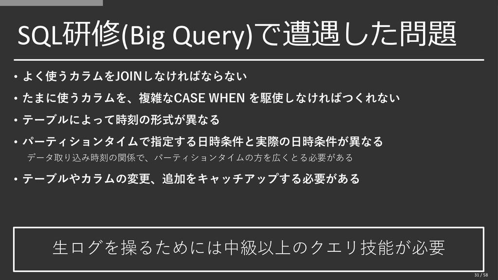 SQL研修(Big Query)で遭遇した問題 • よく使うカラムをJOINしなければならない...