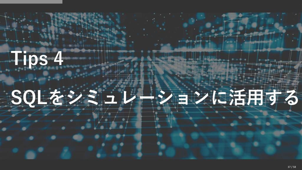 Tips 4 SQLをシミュレーションに活用する 37 / 58