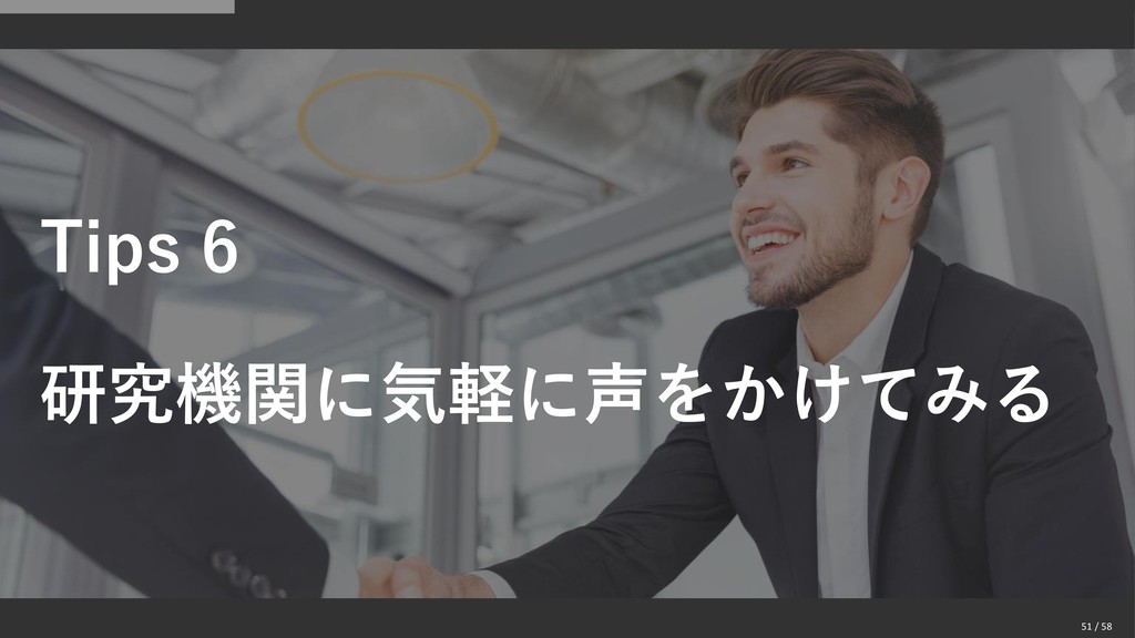 Tips 6 研究機関に気軽に声をかけてみる 51 / 58