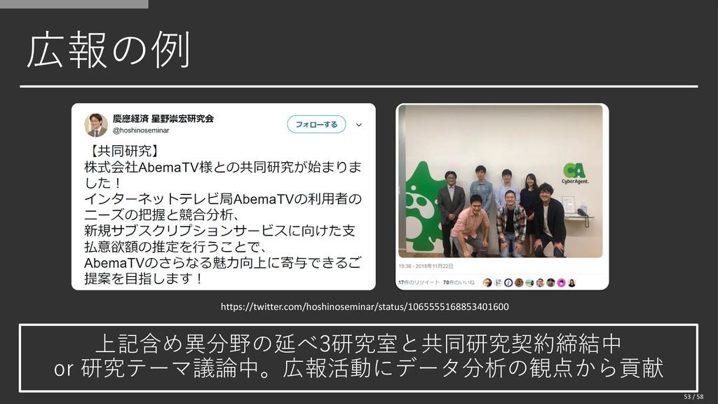 広報の例 https://twitter.com/hoshinoseminar/status/...