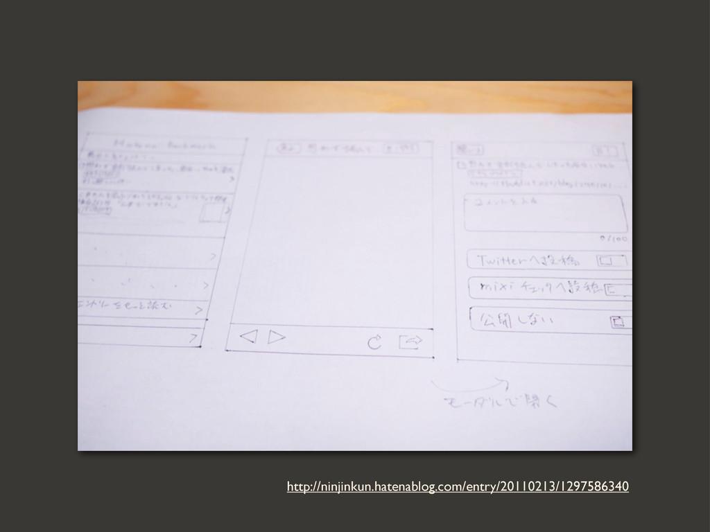 http://ninjinkun.hatenablog.com/entry/20110213/...