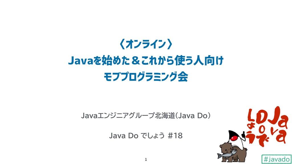 #javado 〈オンライン〉 Javaを始めた&これから使う人向け モブプログラミング会...