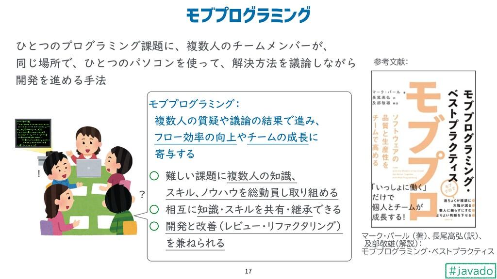 #javado モブプログラミング 17 マーク・パール (著)、長尾高弘(訳)、 及部敬雄...