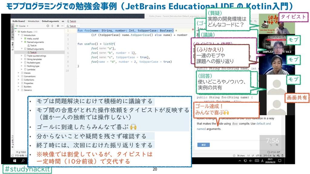 #studyhacklt モブプログラミングでの勉強会事例(JetBrains Educati...