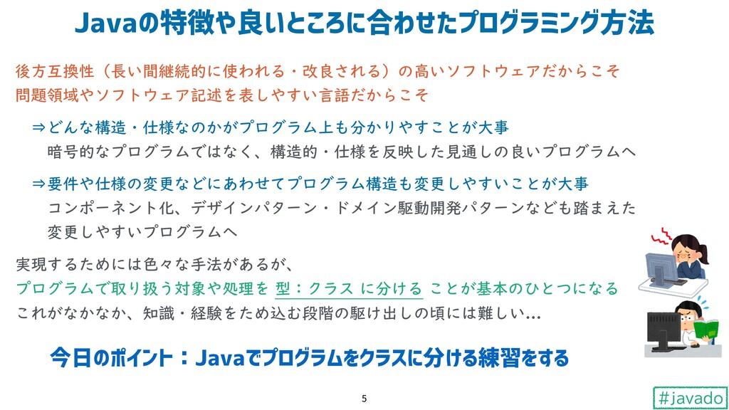 #javado 後方互換性(長い間継続的に使われる・改良される)の高いソフトウェアだからこそ...