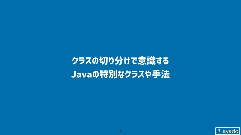 #javado クラスの切り分けで意識する Javaの特別なクラスや手法 7