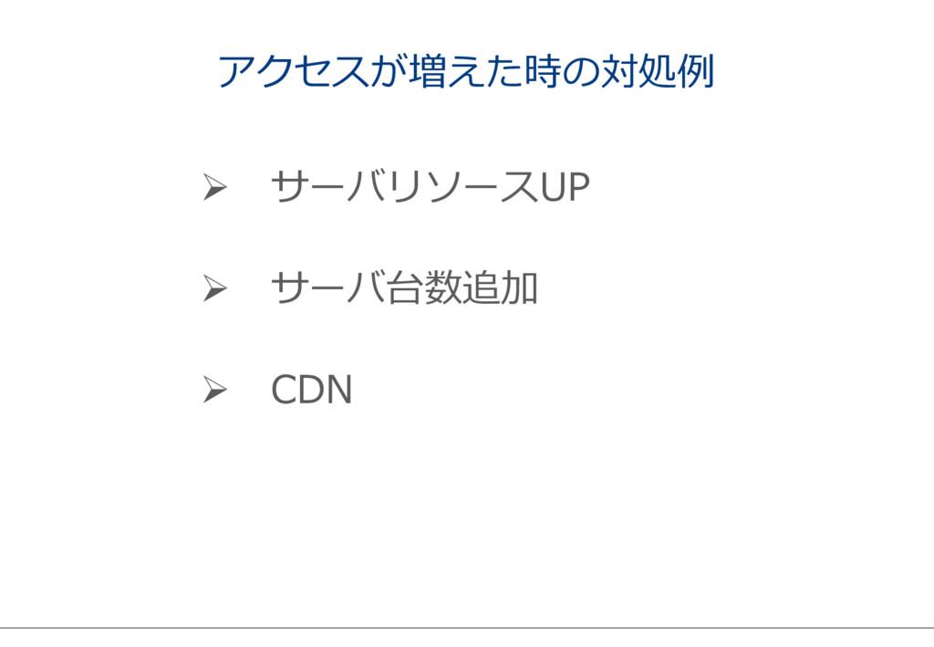  サーバリソースUP  サーバ台数追加  CDN アクセスが増えた時の対処例