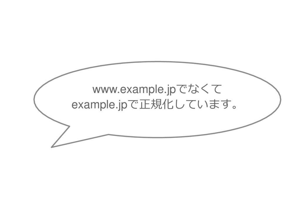 www.example.jpでなくて example.jpで正規化しています。