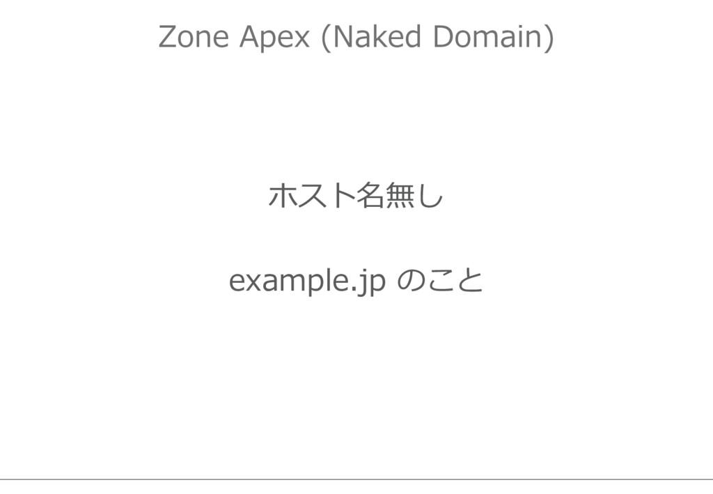Zone Apex (Naked Domain) ホスト名無し example.jp のこと