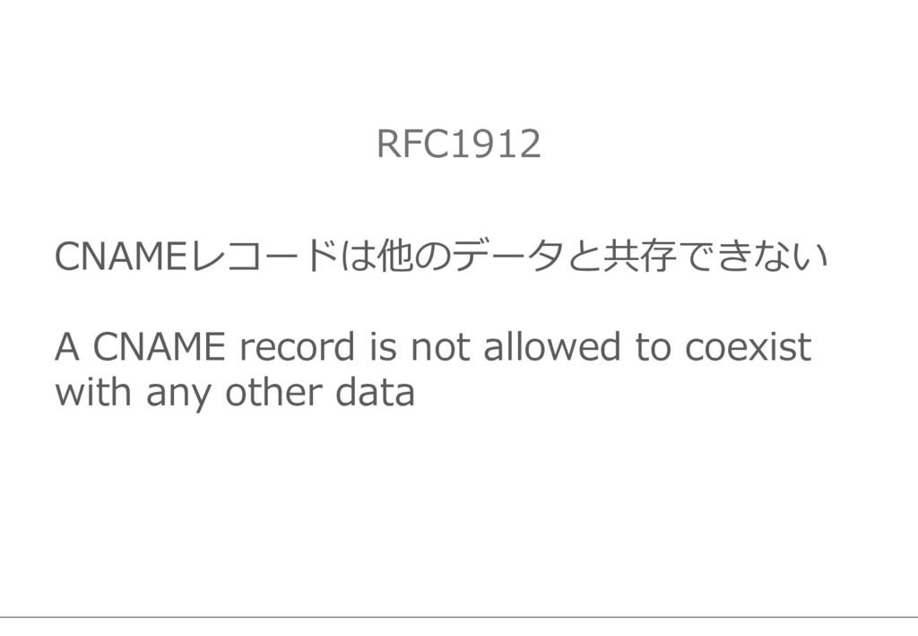 RFC1912 CNAMEレコードは他のデータと共存できない A CNAME record i...
